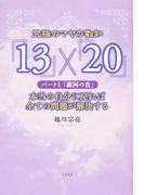 究極のマヤの叡知「13」×「20」 パート1 銀河の音
