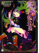 【全1-5セット】魔女の生徒会長(MF文庫J)