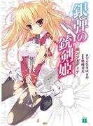 【全1-4セット】銀弾の銃剣姫(ガンソーディア)(MF文庫J)