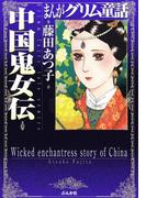 【6-10セット】まんがグリム童話 中国鬼女伝(まんがグリム童話)