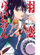【全1-4セット】羽恋らいおん(少年チャンピオン・コミックス)