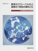 教育のグローバル化と道徳の「特別の教科」化 (教育方法)