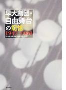 早大劇団・自由舞台の記憶 1947−1969