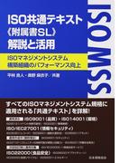ISO共通テキスト《附属書SL》解説と活用 ISOマネジメントシステム構築組織のパフォーマンス向上