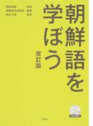 朝鮮語を学ぼう 改訂版