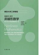 非線形数学 (東京大学工学教程 基礎系数学)