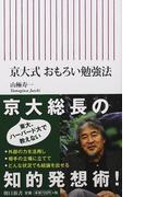 京大式おもろい勉強法 (朝日新書)(朝日新書)