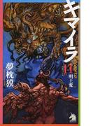 キマイラ 11 明王変 (ソノラマノベルス)(朝日ノベルズ)