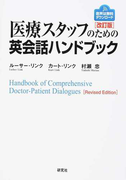 医療スタッフのための英会話ハンドブック 改訂版