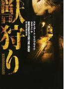 獣狩り (ハーパーBOOKS)(ハーパーBOOKS)