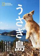 うさぎ島 (NATIONAL GEOGRAPHIC 会いに行けるしあわせ動物)