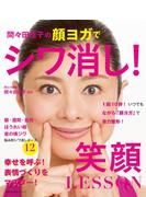 【期間限定価格】間々田佳子の顔ヨガでシワ消し!笑顔LESSON