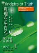真理を生きる――第1巻「自己への目覚め」〈原英文併記分冊版〉