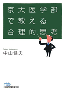 京大医学部で教える合理的思考(日経ビジネス人文庫)