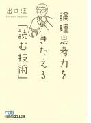 論理思考力をきたえる「読む技術」(日経ビジネス人文庫)