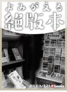 よみがえる絶版本(週刊エコノミストebooks)