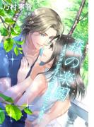 森の楽園 ~イケメン王子とコテージで二人きり~(夢中文庫クリスタル)