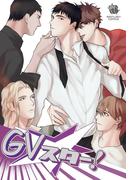 GVスター!【単話版】 (3)(ROOTLADY Comics)