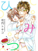 ひみつ(4)(絶対恋愛Sweet)