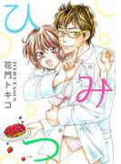 ひみつ(8)(絶対恋愛Sweet)