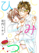 ひみつ(10)(絶対恋愛Sweet)