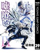 嘘喰い 39(ヤングジャンプコミックスDIGITAL)
