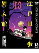 江戸川乱歩異人館 13(ヤングジャンプコミックスDIGITAL)