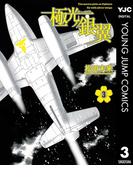 極光ノ銀翼 3(ヤングジャンプコミックスDIGITAL)