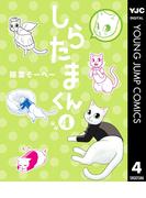 しらたまくん 4(ヤングジャンプコミックスDIGITAL)