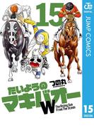 たいようのマキバオーW 15(ジャンプコミックスDIGITAL)