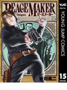 PEACE MAKER 15(ヤングジャンプコミックスDIGITAL)