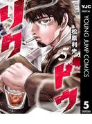 リクドウ 5(ヤングジャンプコミックスDIGITAL)