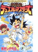 新星輝デュエル・マスターズ フラッシュ 1(てんとう虫コミックス)