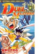 デュエル・マスターズ 11(てんとう虫コミックス)