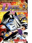 デュエル・マスターズ 14(てんとう虫コミックス)
