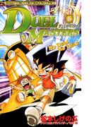 デュエル・マスターズ 15(てんとう虫コミックス)