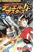 デュエル・マスターズ FE(ファイティングエッジ) 2(てんとう虫コミックス)