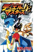 デュエル・マスターズ FE(ファイティングエッジ) 3(てんとう虫コミックス)