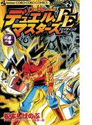 デュエル・マスターズ FE(ファイティングエッジ) 4(てんとう虫コミックス)