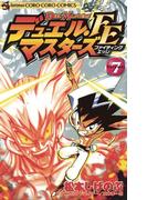 デュエル・マスターズ FE(ファイティングエッジ) 7(てんとう虫コミックス)