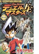 デュエル・マスターズ FE(ファイティングエッジ) 8(てんとう虫コミックス)