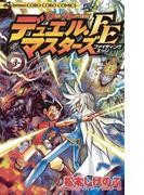 デュエル・マスターズ FE(ファイティングエッジ) 9(てんとう虫コミックス)