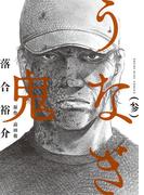 うなぎ鬼 (3)(YKコミックス)