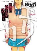 エリカ(YKコミックス)