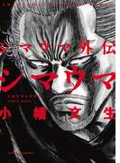 シマウマ外伝~SHIMAUMA~(YKコミックス)
