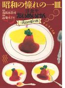 昭和の憧れの一皿洋食やたいめいけん三代目の思い出 オムライス他(思い出食堂コミックス)