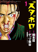 ズタボロ(YKコミックス)