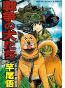 戦争の犬たち(YKコミックス)
