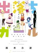 出落ちガール 鈴木小波短編集(YKコミックス)