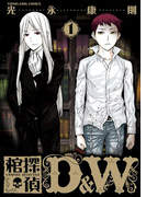 棺探偵 D&W(1)(YKコミックス)